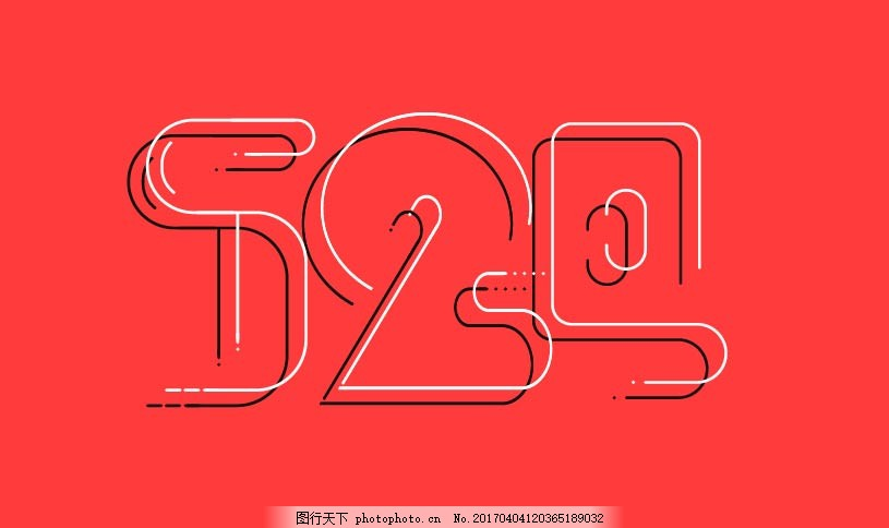 数字设计520