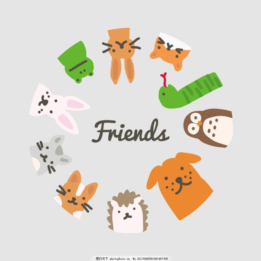 手绘可爱动物矢量素材 卡通动物 动物素材 动物 手绘动物 矢量素材