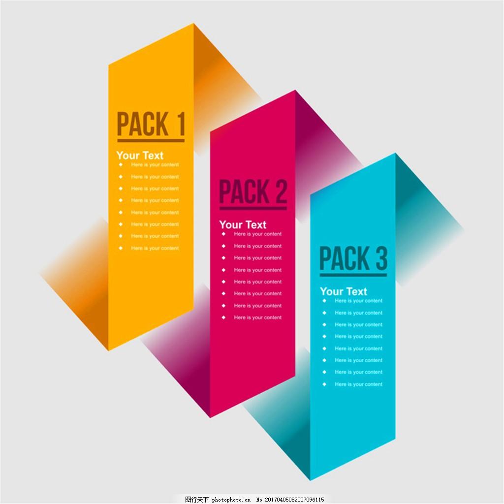 3款彩色折纸商务信息图元素矢量素材