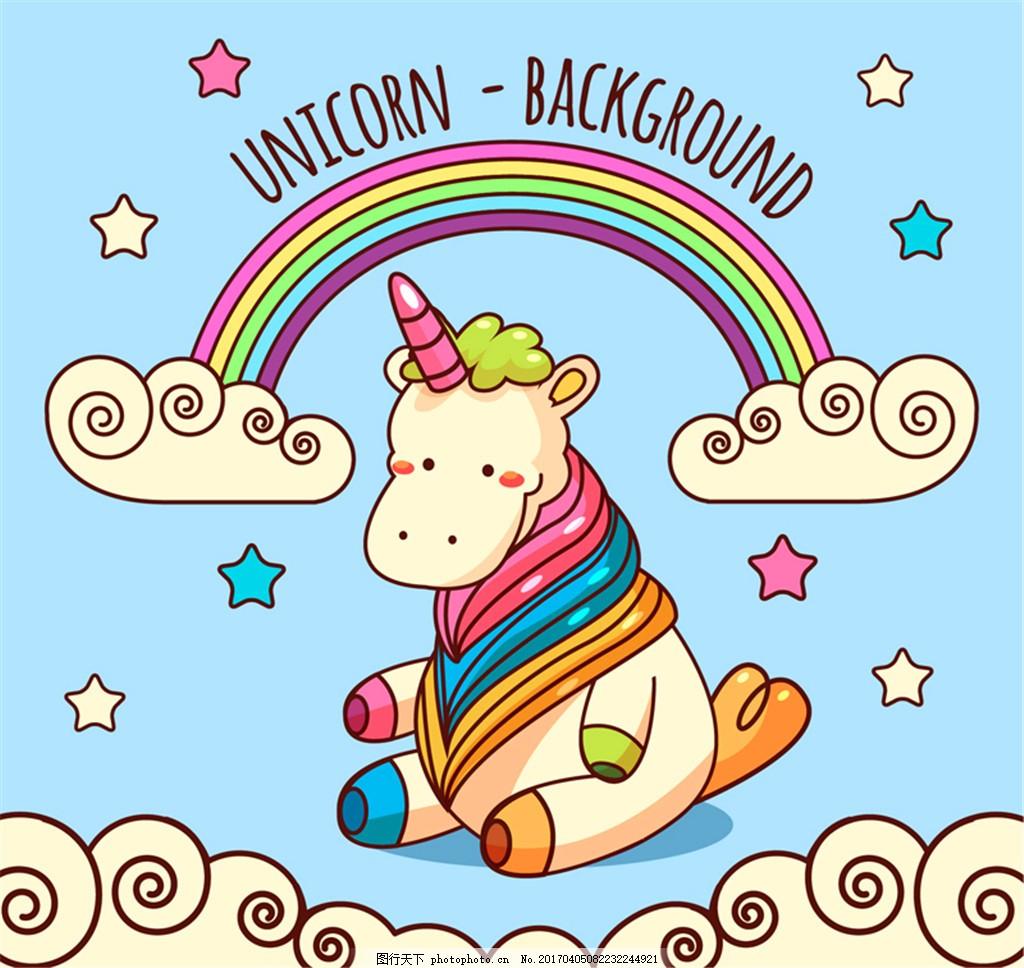 彩绘可爱坐着的独角兽矢量素材 动物 童话 独角兽 彩虹 云朵 星星