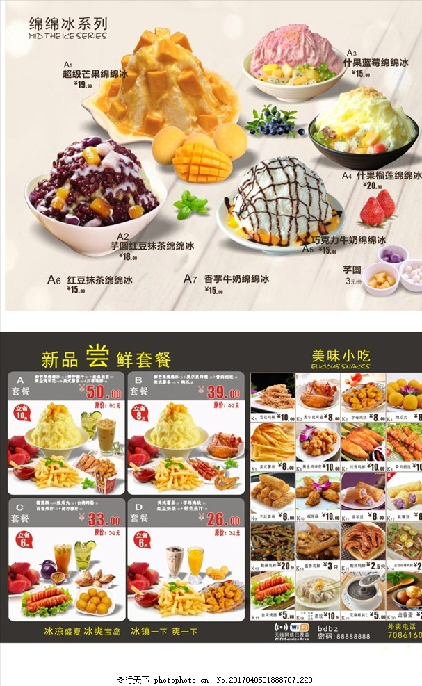 餐馆菜单 促销海报 外卖单
