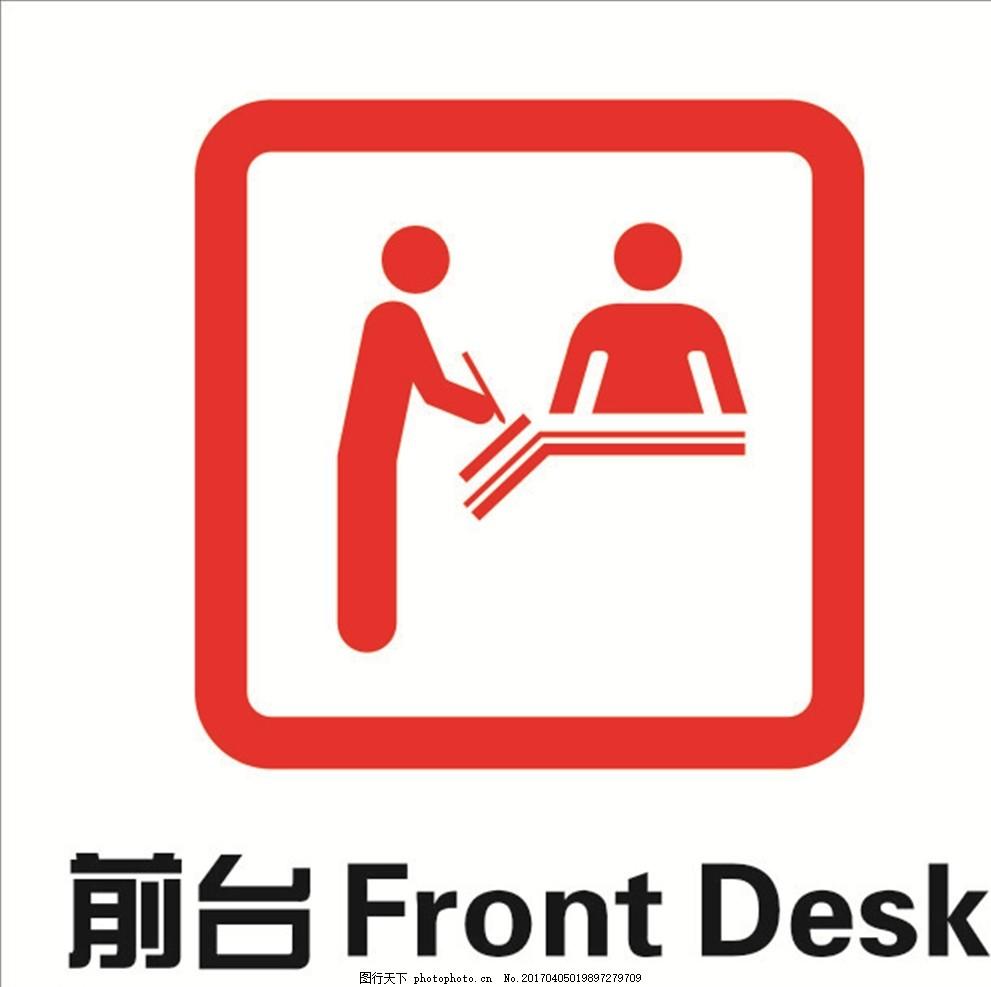 接待 收银台 桌牌 收银台结账 设计 广告设计 cdr 各类安全警示标识