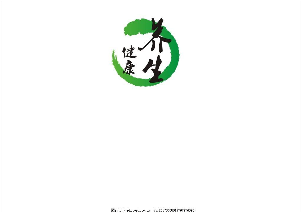 养生logo 健康 中国风 绿色