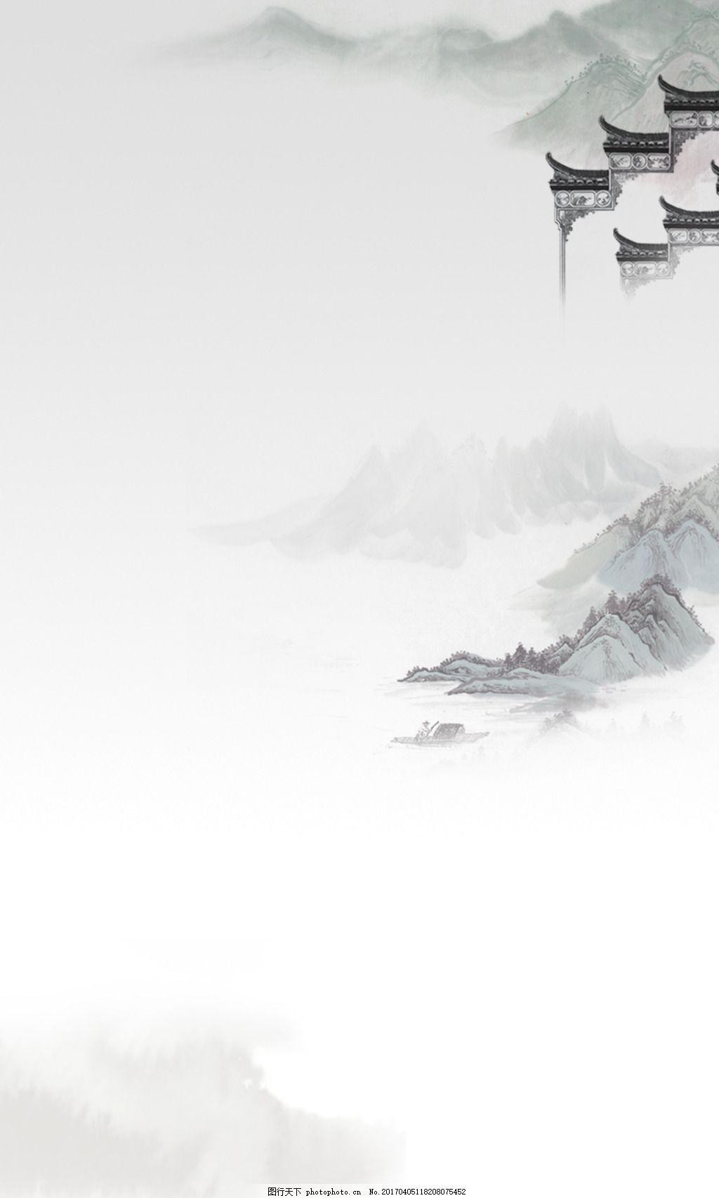 中国风山水水墨画意境展架海报背景 电商 古典 展板 唯美 房子