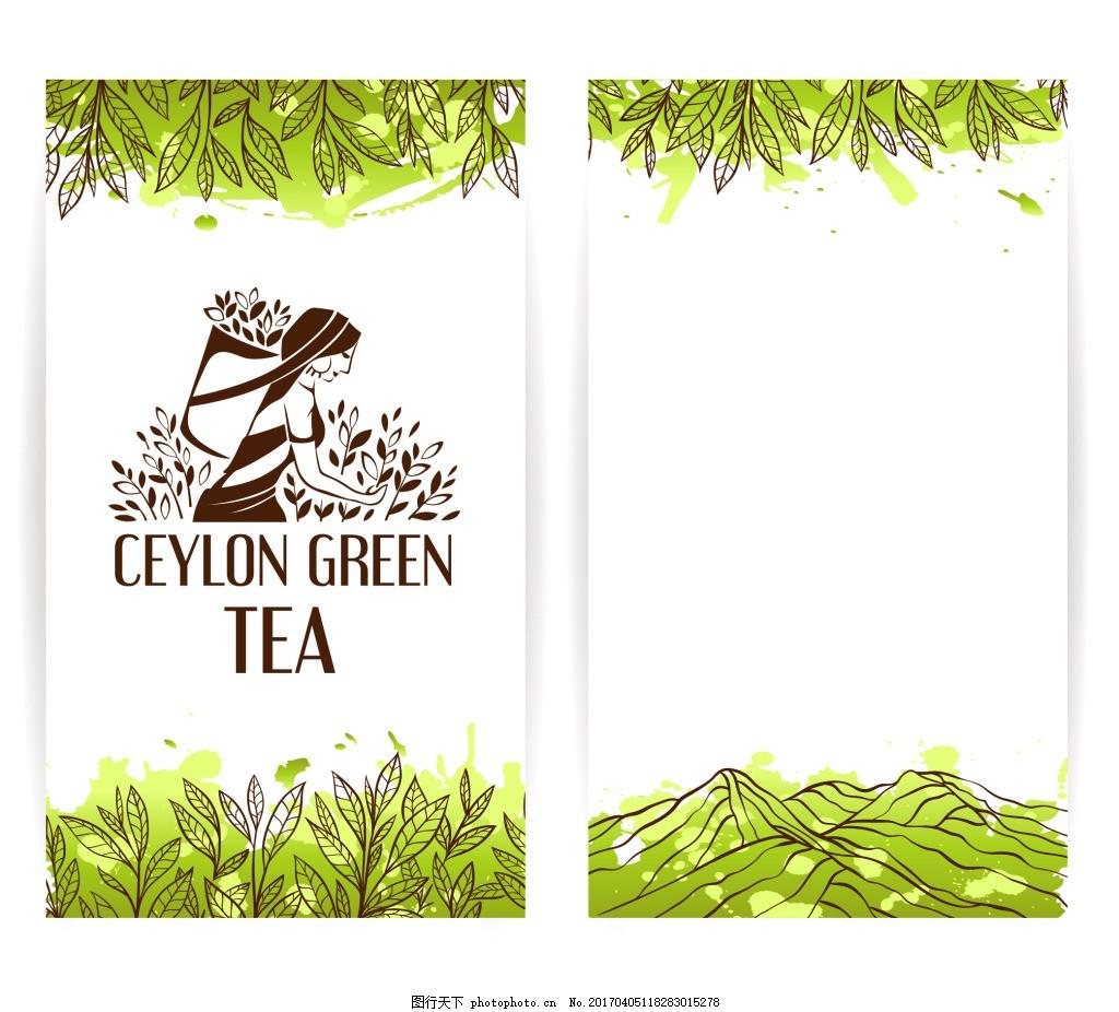 绿色茶山背景 手绘 茶叶 采茶