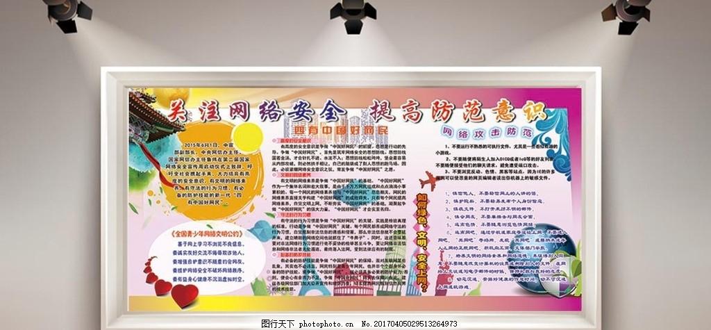 网络安全 展板 学校 青少年网络 展板素材 校园文化 网络安全法