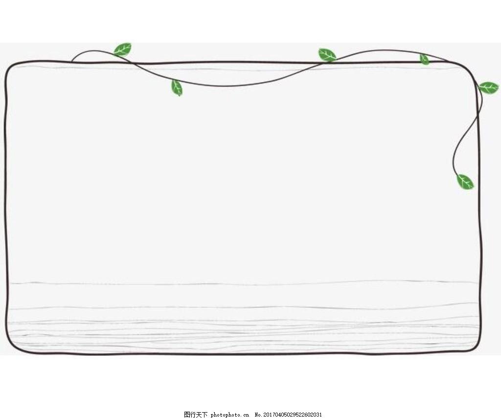 卡通手绘藤蔓边框