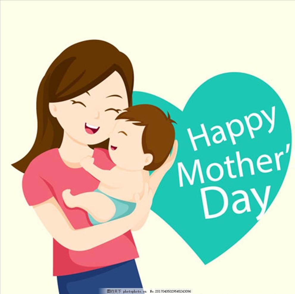 卡通母亲节快乐母子插图