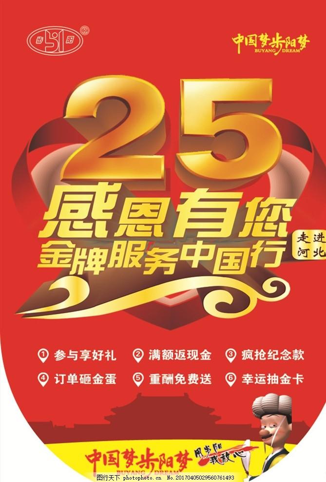步阳挂牌 步阳 感恩25 防盗门 步阳logo 中国梦 步阳梦 挂牌 写真