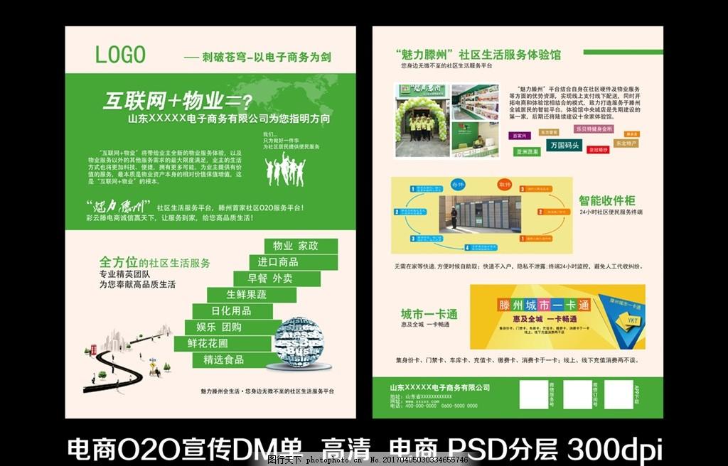 三重好礼 产业园 平面设计 设计 广告设计 dm宣传单 电商 设计 广告