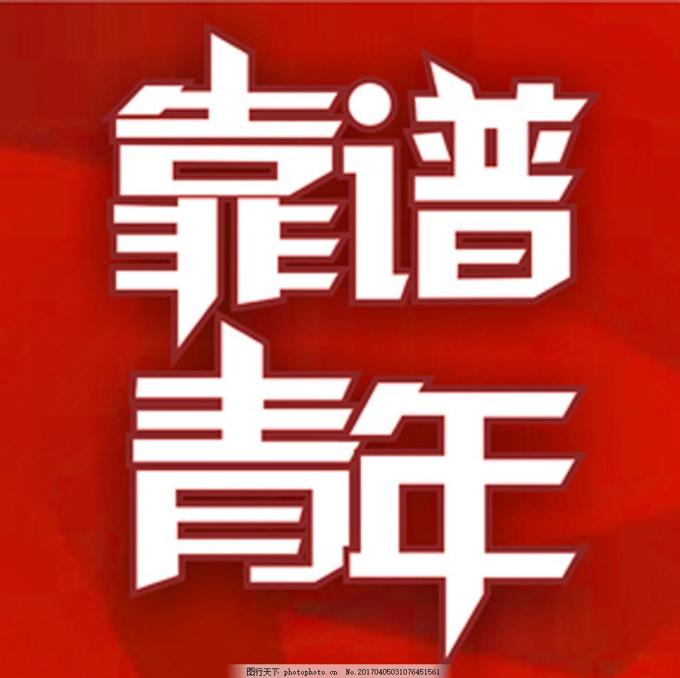 靠谱青年 红底靠谱青年 白字靠谱青年 暗色描边 字体设计 设计 广告