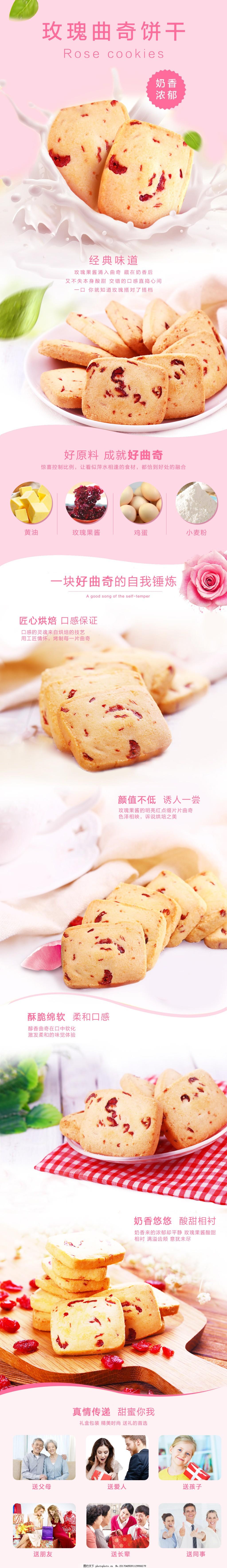 玫瑰曲奇饼干详情页美食食品零食 蔓越莓