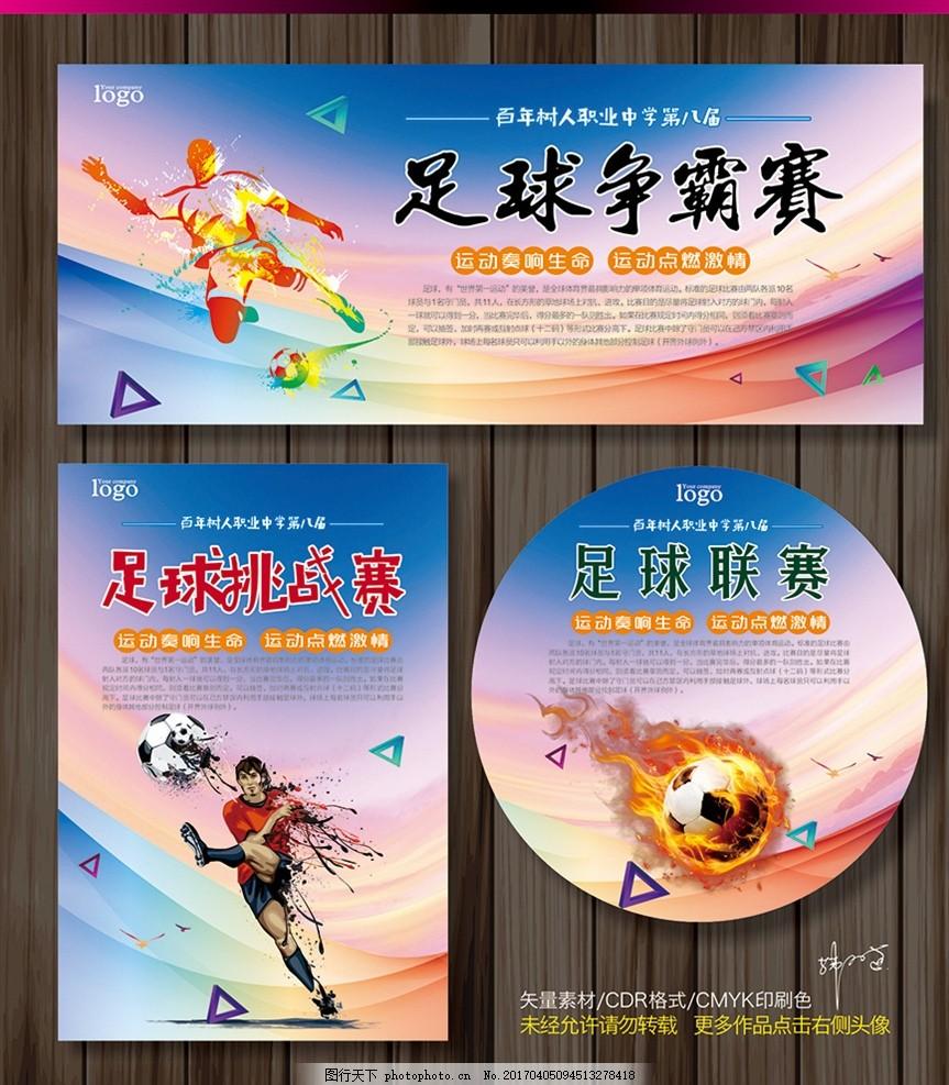足球 足球比赛 足球争霸赛 足球海报 足球宣传栏 足球挑战 足球赛展板