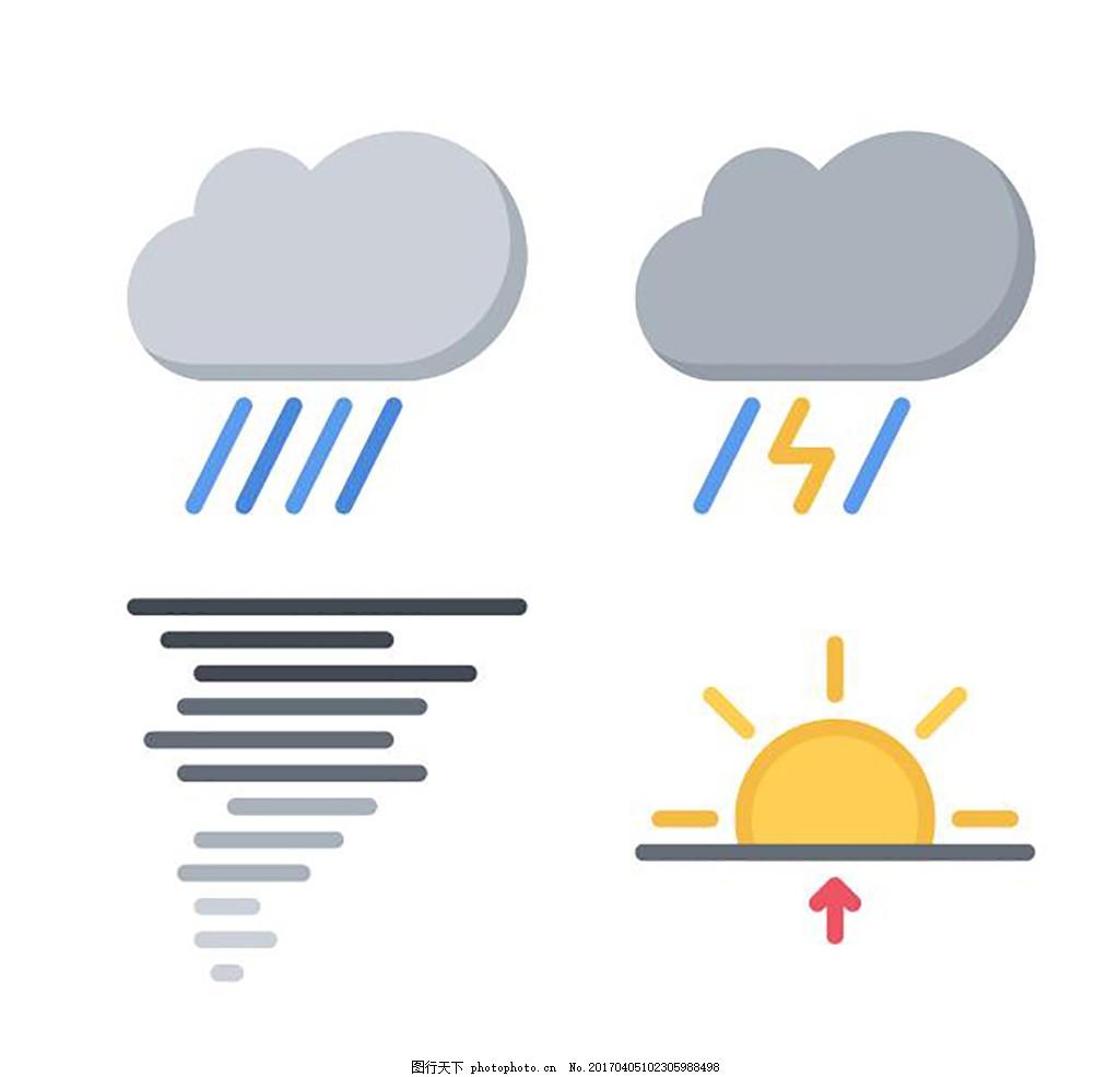 天气icon图标素材,图标图形 下雨 太阳 阴天 晴天-图