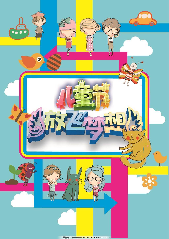 六一儿童节放飞梦想 儿童手绘 卡通画