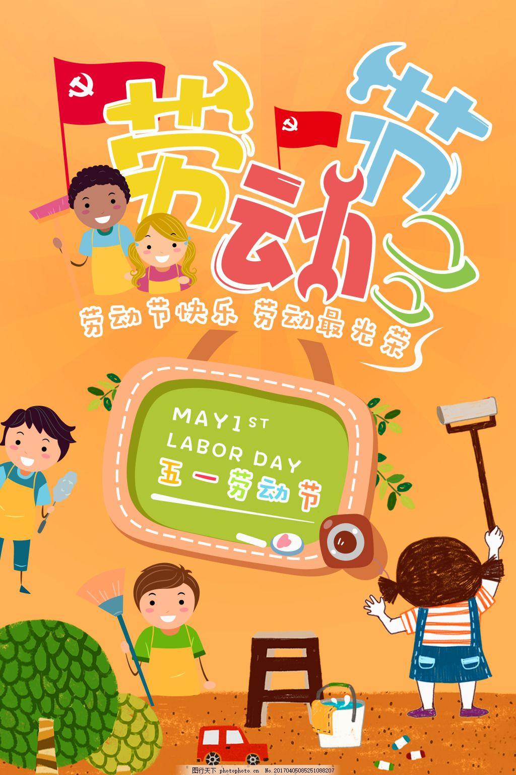 劳动节快乐 小学生 卡通 海报 大扫除 可爱 插画