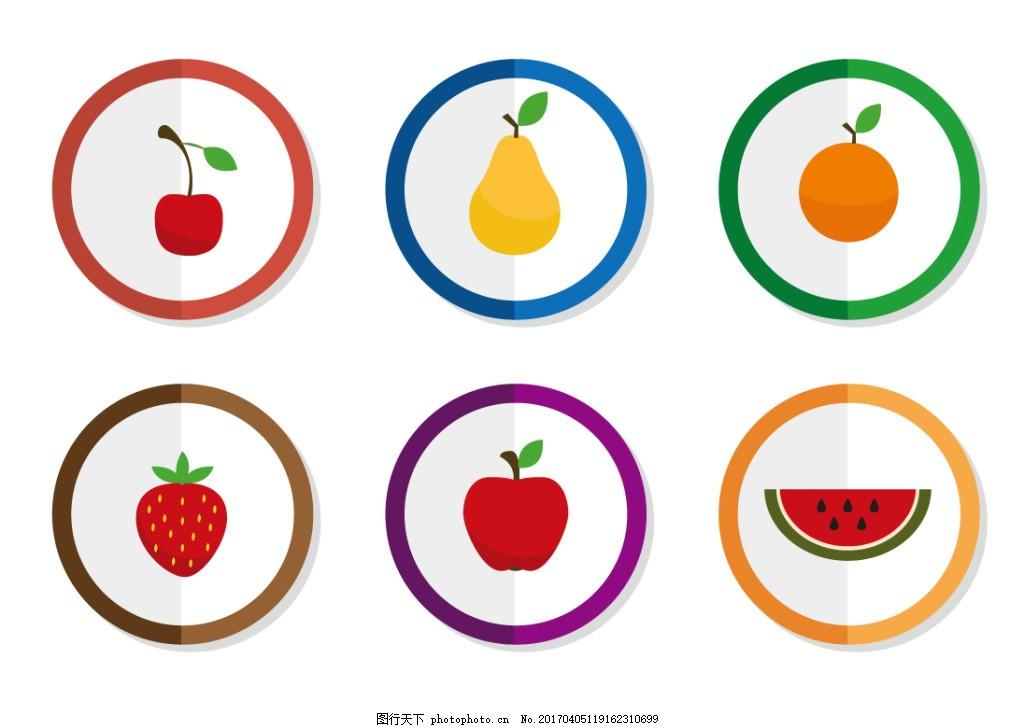 矢量水果图标设计 手绘水果 矢量素材 扁平化水果 食物 美食 手绘食物
