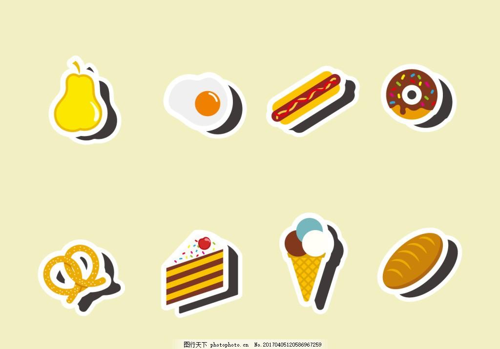 矢量美食图标