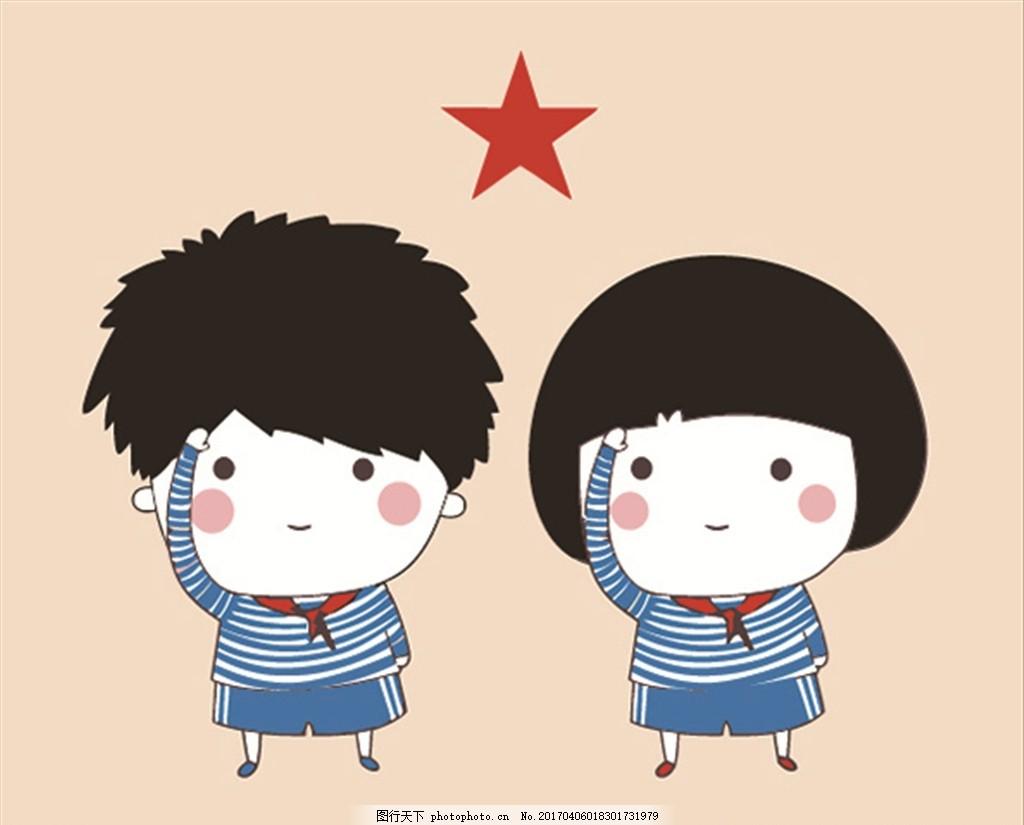 学生 男孩 女孩 敬礼 五角星 红领巾 设计 动漫动画 动漫人物 ai