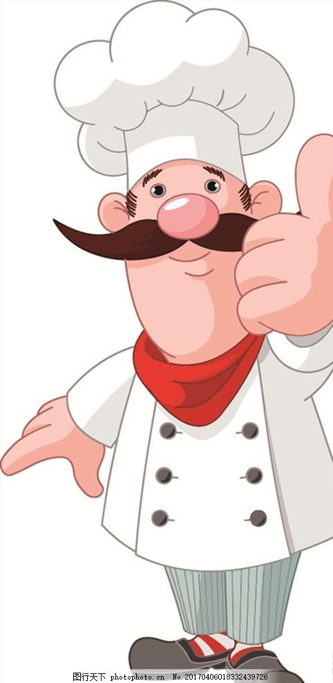 厨师 胡子 白色 矢量 卡通 动漫 大拇指 设计 动漫动画 动漫人物 ai