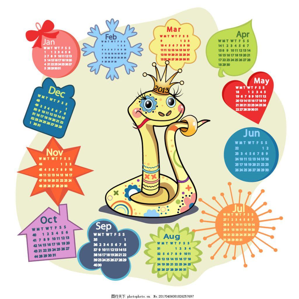 带皇冠的蛇各种形状文本框