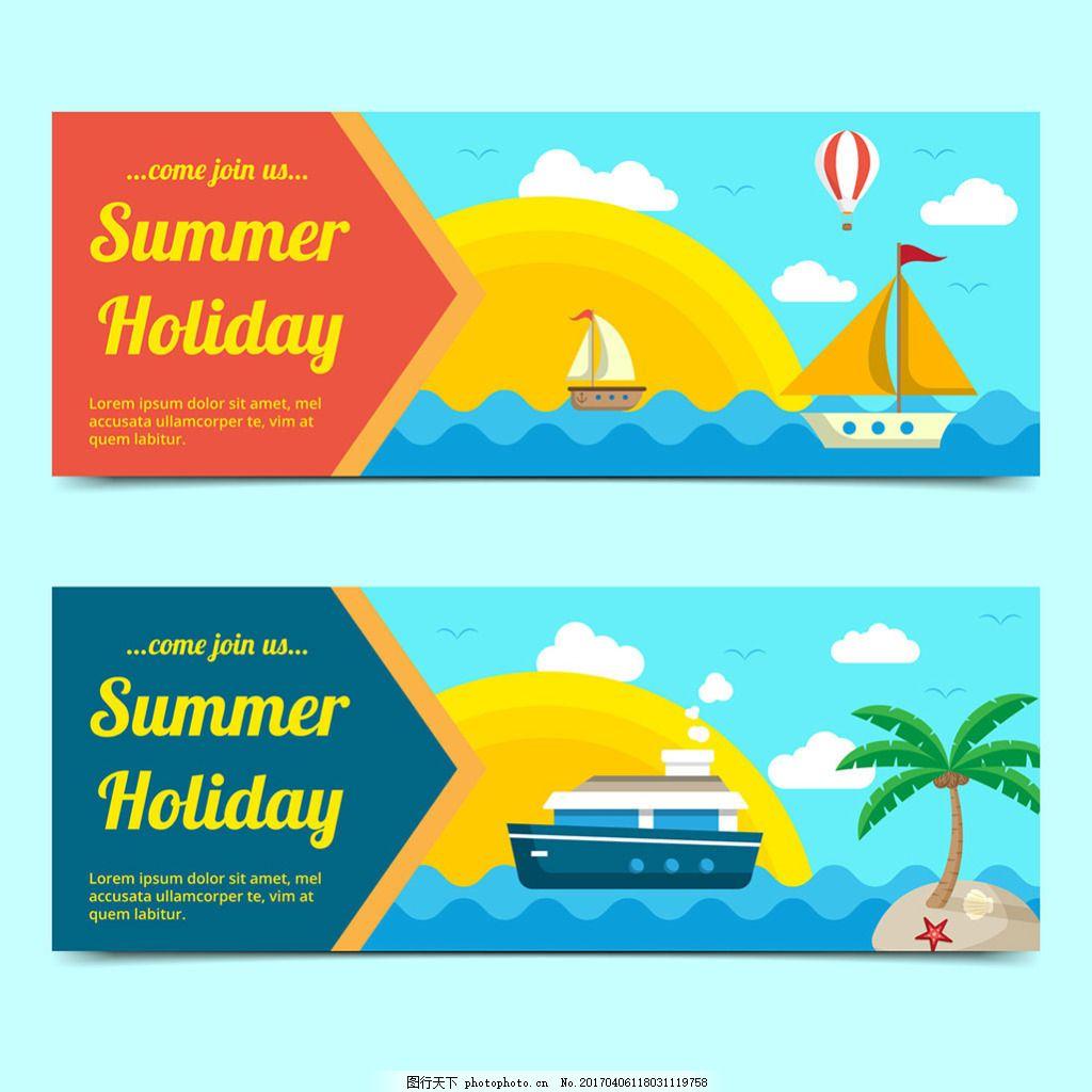 彩色热带海岛轮船帆船横幅背景