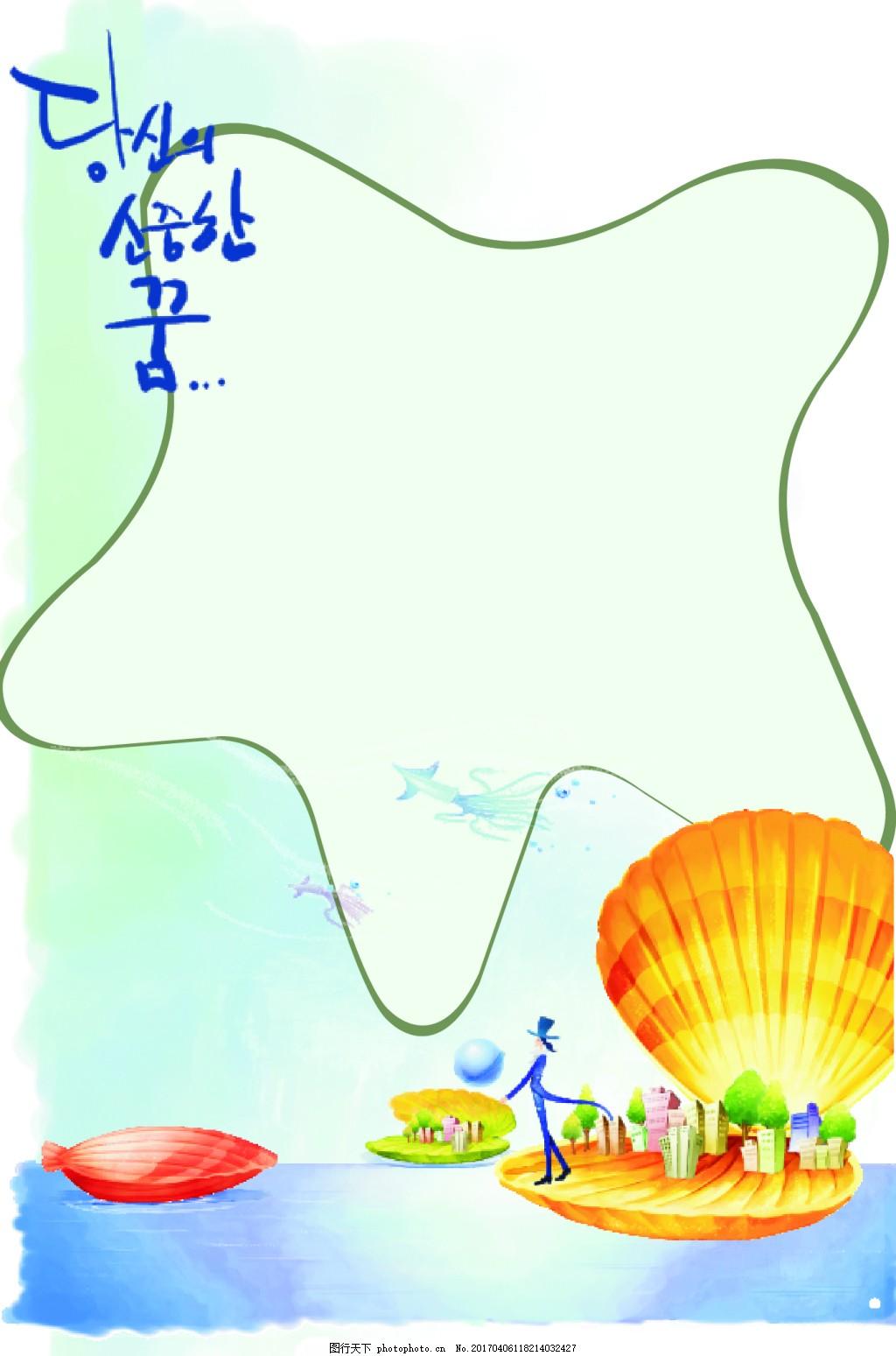 背景 广告设计 卡哇伊 花 草 花纹 画板 宣传栏 矢量素材 cdr 六一