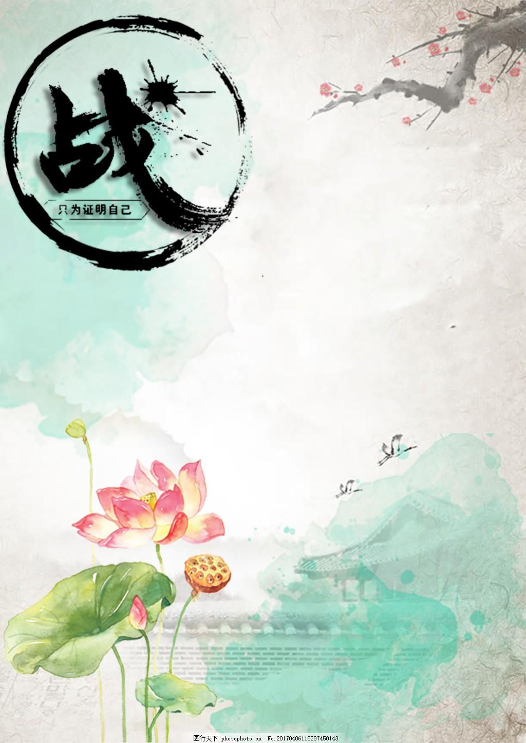 中国风荷花 中国风 荷花 战 毛笔字 中国字 书法 腊梅 水墨 古风