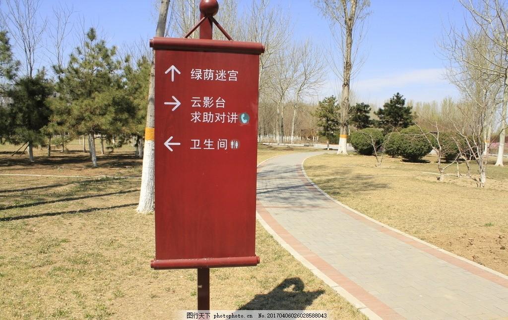公园路牌图片
