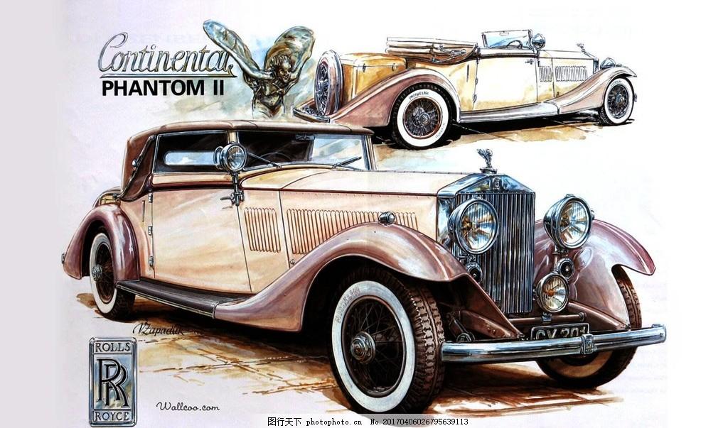 老爷车手绘 汽车 古董车 豪华车 奢华车 欧洲汽车 精典汽车 传统