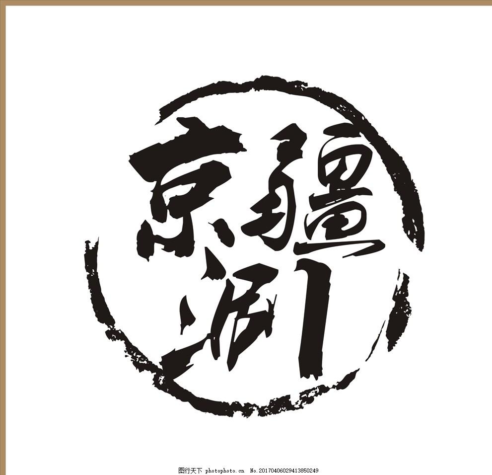 京疆涮logo 火锅logo 火锅logo 火锅 标志 logo 设计 广告设计 logo
