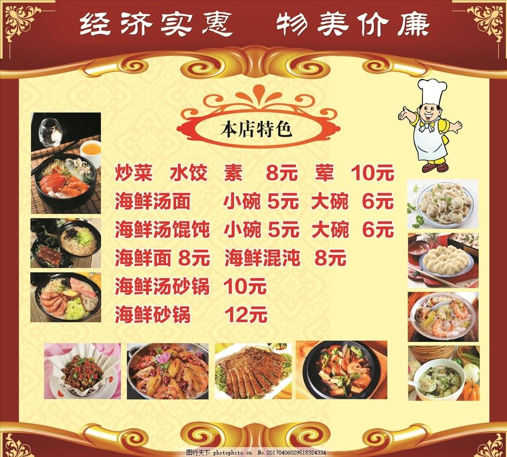 豆花饭店广告牌设计