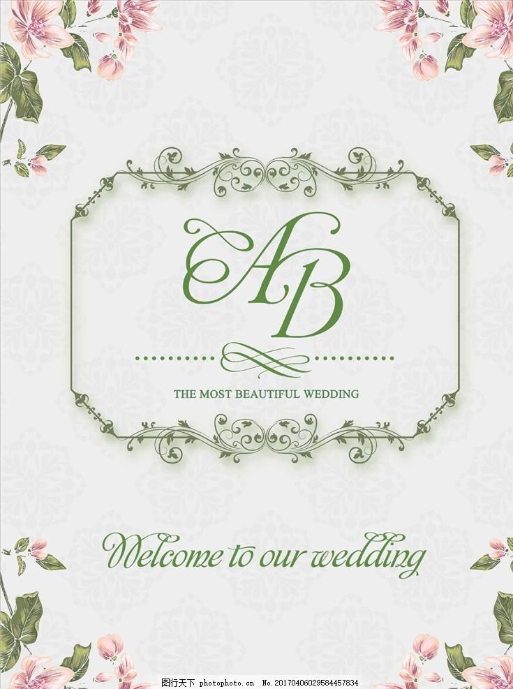 婚礼水牌 手绘水彩婚礼 迎宾水牌 水牌设计 迎宾牌设计 水牌模板 水彩