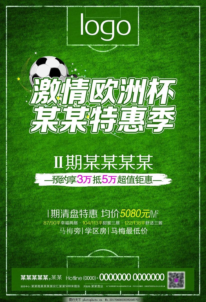 绿草地海报 房产海报 房地产海报 房产 绿草地 足球 世界杯 欧洲杯