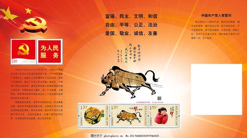 中国梦折页 人民公仆 共产党 核心价值观 红色