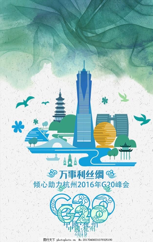 城市剪影海报 地标 高楼 海报 杭州 剪影 简约 建筑 设计 广告设计