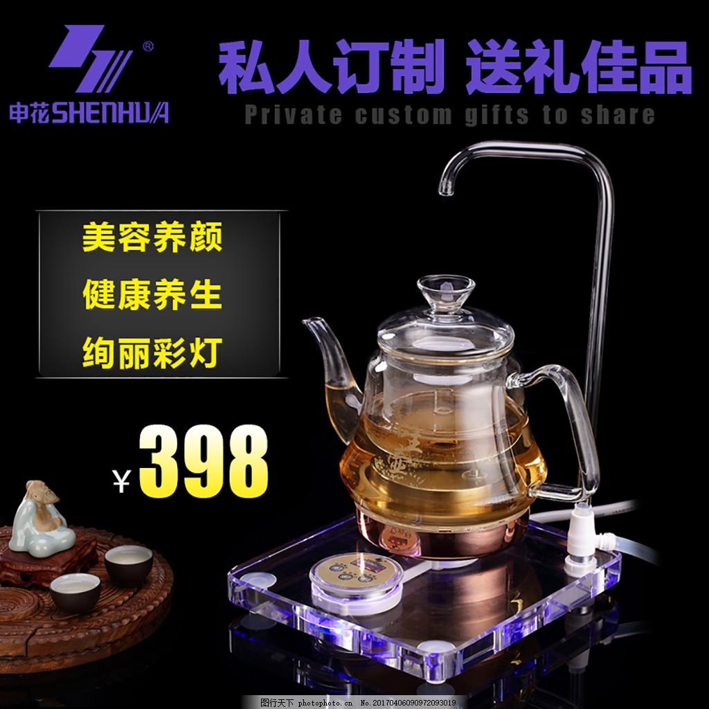 养生壶主图电热水壶