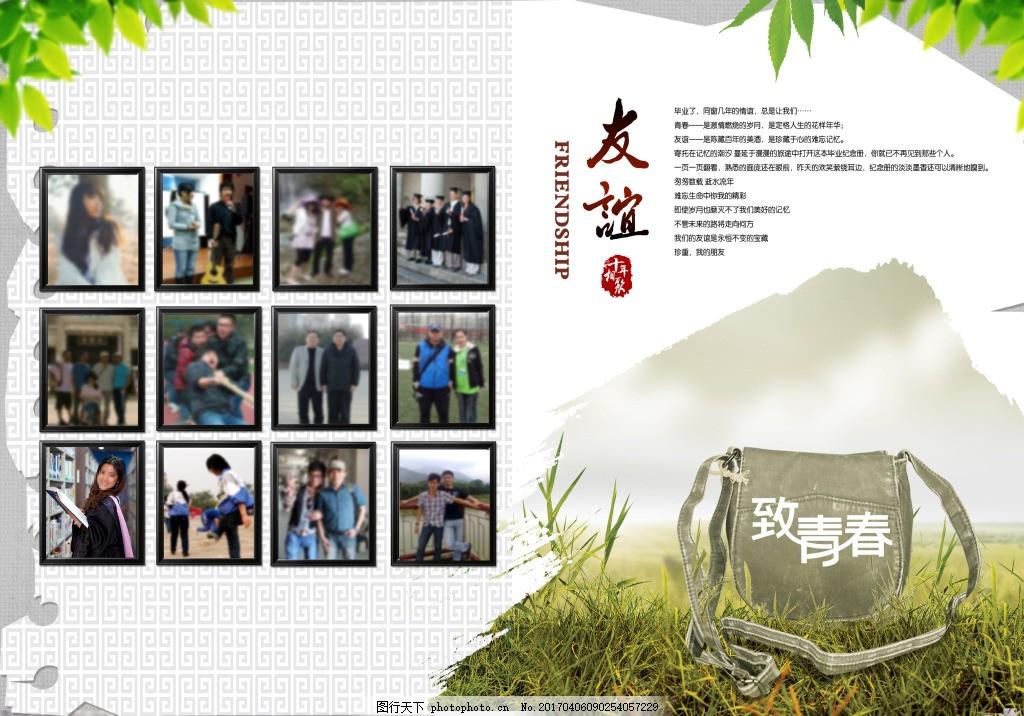 青春毕业季相册排版 高清图片素材 设计素材 模板设计 版面设计背景