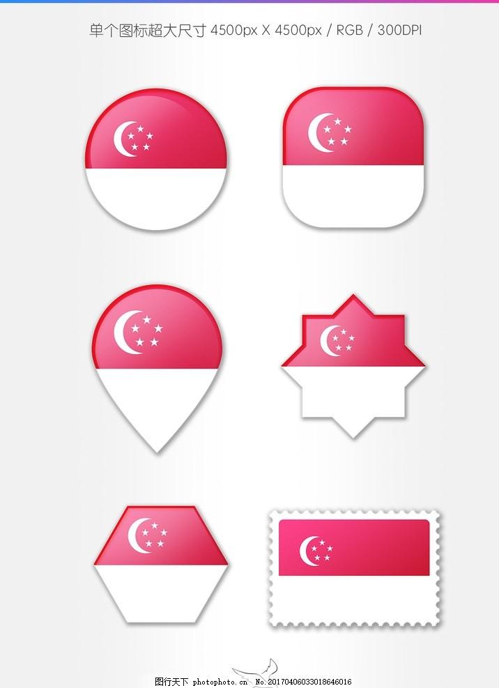 新加坡国旗图标