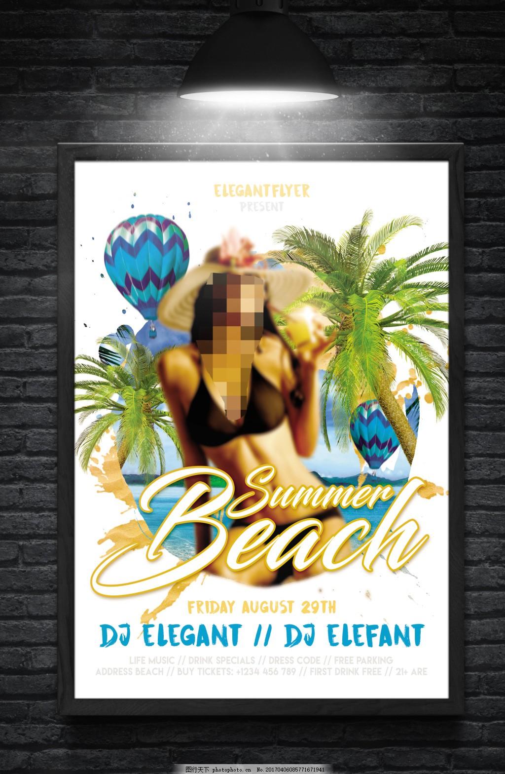 夏日海边沙滩派对活动宣传海报PSD 国外创意海报 传单 促销海报