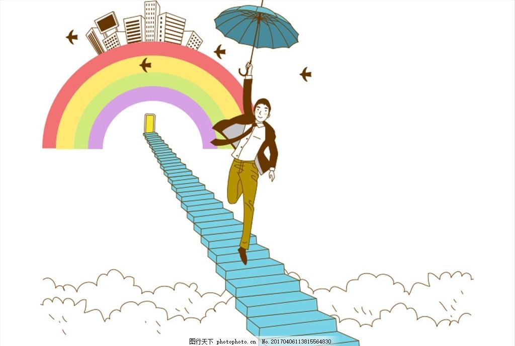 商业人物素材 彩虹 楼梯 企业 商业 商业人物 商业职场 设计 文化艺术