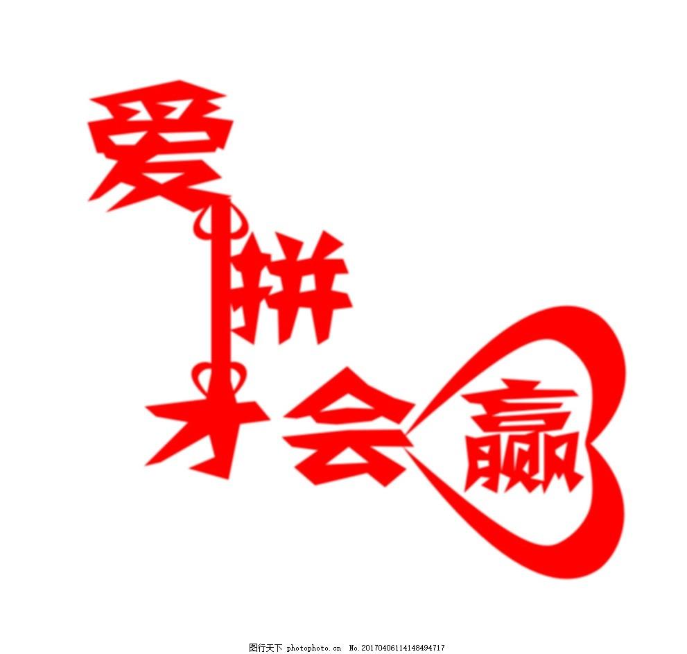 爱拼 才会赢 剪纸 标志 标语 广告衫 设计 标志图标 其他图标 cdr