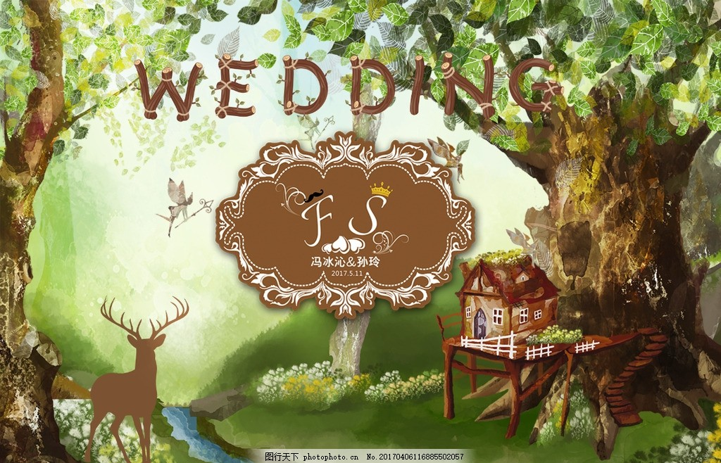 爱丽丝婚礼 森林背景 森林婚礼背景 梦幻森林 森林婚礼迎宾 婚庆背景
