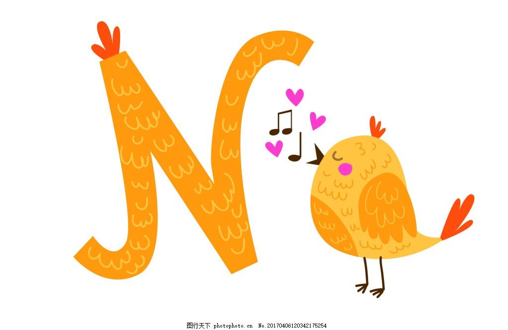 矢量英文字母n 创意 动物 彩色 可爱 卡通