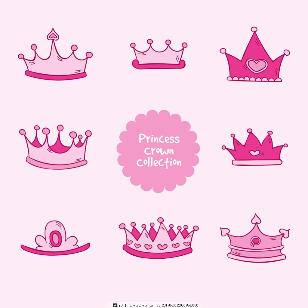 粉红公主皇冠图标矢量素材