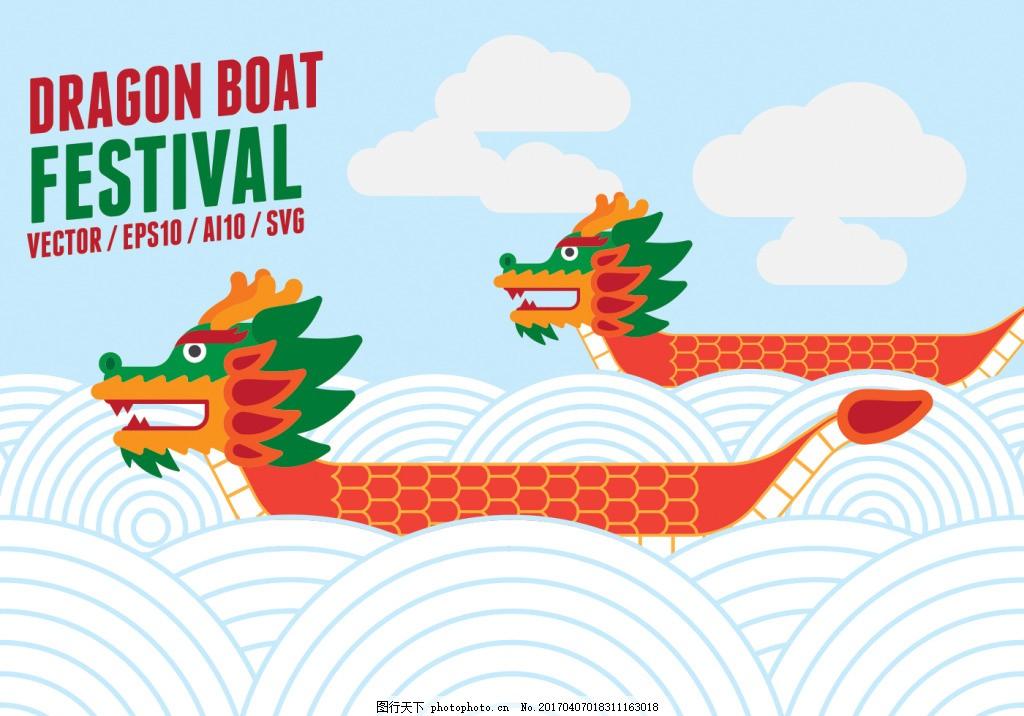 手绘卡通龙舟素材 端午节 端午节插画 龙舟 划龙舟 矢量素材 龙船