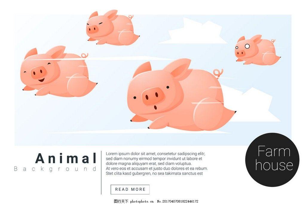 卡通动物 动物 矢量素材 矢量图 eps 小猪 飞翔的小猫 可爱