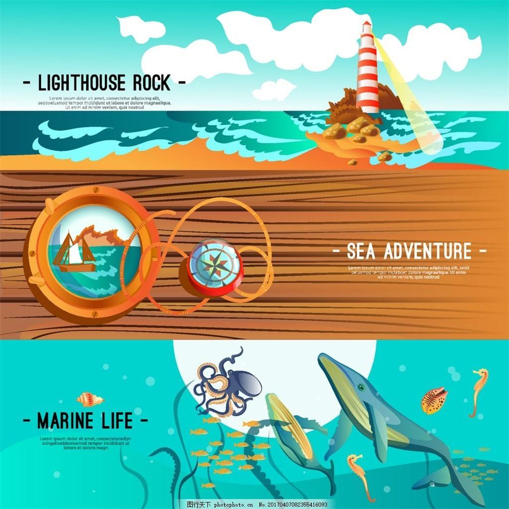 卡通航海漫画图片1 卡通灯塔 卡通大海风景 卡通鲸 章鱼 扁平化设计