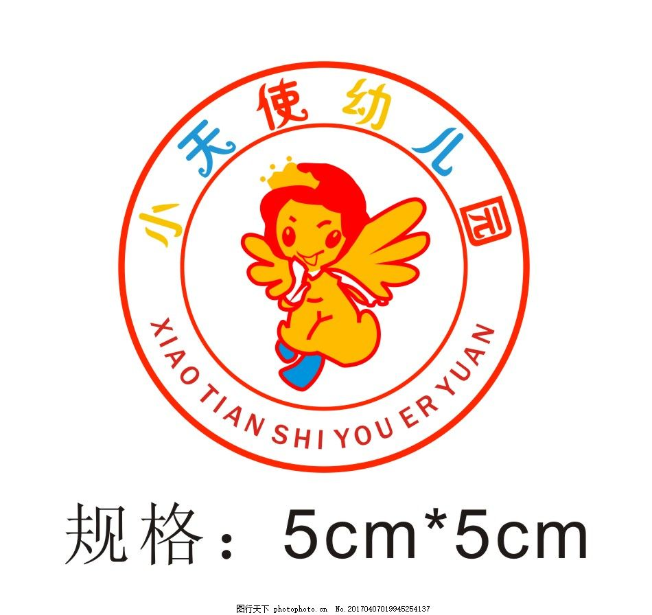小天使幼儿园园徽logo