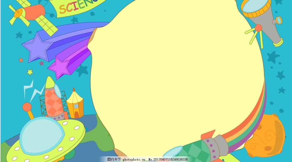 卡通彩色学习用品背景